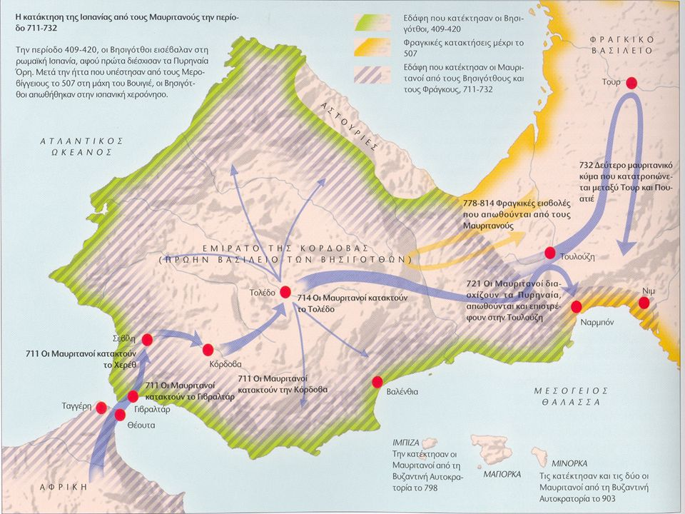 Reconquista Μέχρι το1150 Μέχρι το 1150 η Ιβηρική Χερσόνησος είναι ως εξής : Β.Δ. : το Βασίλειο της Αραγωνίας Χριστιανοί Κεντρικά : το Βασίλειο της Κασ