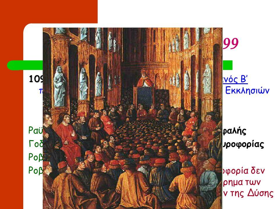 1 η Σταυροφορία 1095-1099 1095 1095: Σύνοδος του Κλερμόν : ο Πάπας Ουρβανός Β' προωθεί τις βλέψεις του για επανένωση των Εκκλησιών Κηρύσσει την 1 η Στ