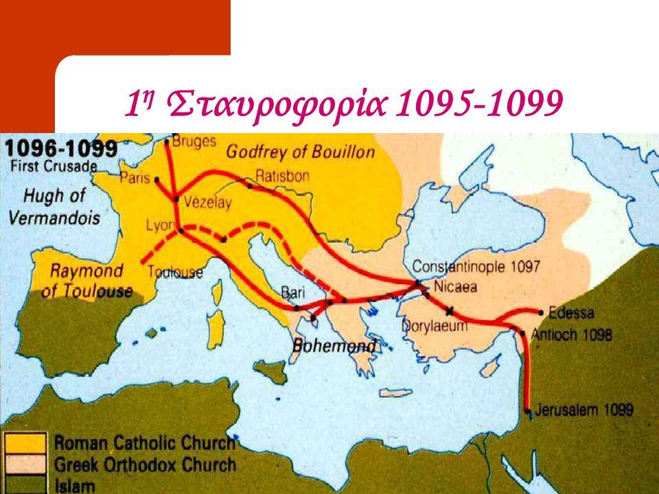 1 η Σταυροφορία 1095-1099 Ο Πάπας Ουρβανός Β' προσφέρει στους Σταυροφόρους : i. Πάγωμα των χρεών τους ii. Κατάργηση επιτιμίων για τα αμαρτήματα τους α