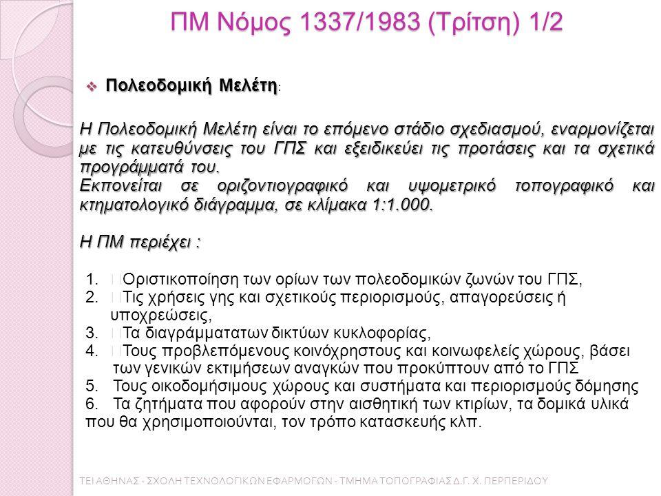 ΠΜ Νόμος 1337/1983 (Τρίτση) 1/2  Πολεοδομική Μελέτη  Πολεοδομική Μελέτη : Η Πολεοδομική Μελέτη είναι το επόμενο στάδιο σχεδιασμού, εναρμονίζεται µε τις κατευθύνσεις του ΓΠΣ και εξειδικεύει τις προτάσεις και τα σχετικά προγράµµατά του.