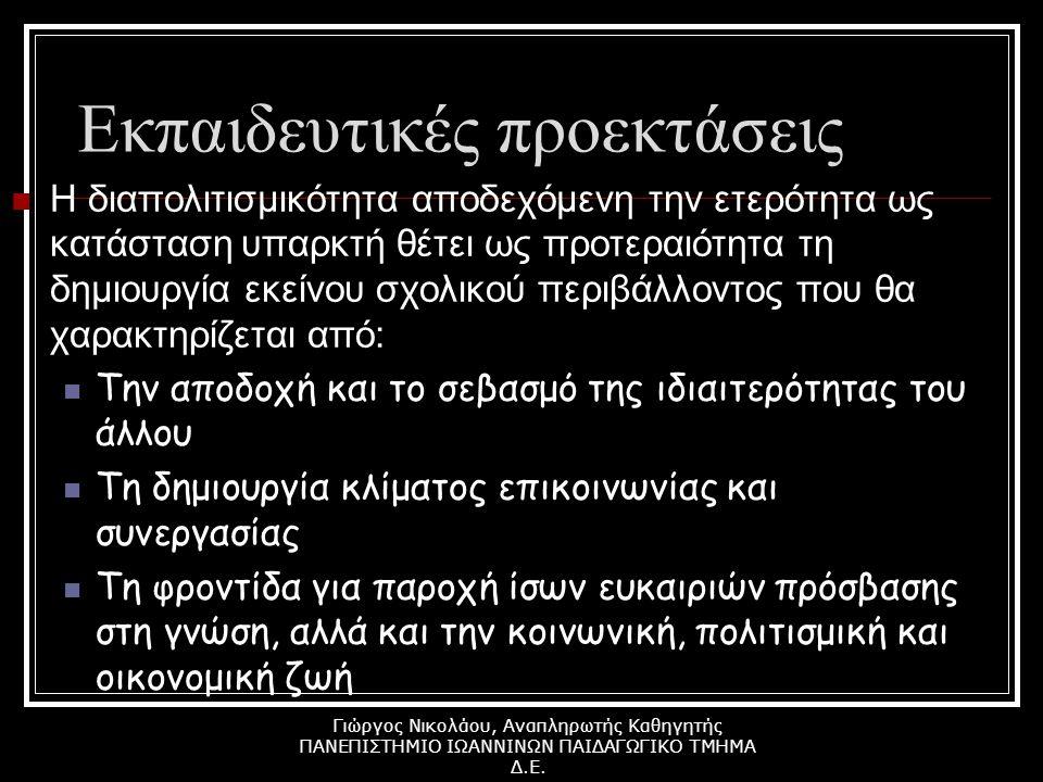 Γιώργος Νικολάου, Αναπληρωτής Καθηγητής ΠΑΝΕΠΙΣΤΗΜΙΟ ΙΩΑΝΝΙΝΩΝ ΠΑΙΔΑΓΩΓΙΚΟ ΤΜΗΜΑ Δ.Ε. Εκπαιδευτικές προεκτάσεις Η διαπολιτισμικότητα αποδεχόμενη την ε