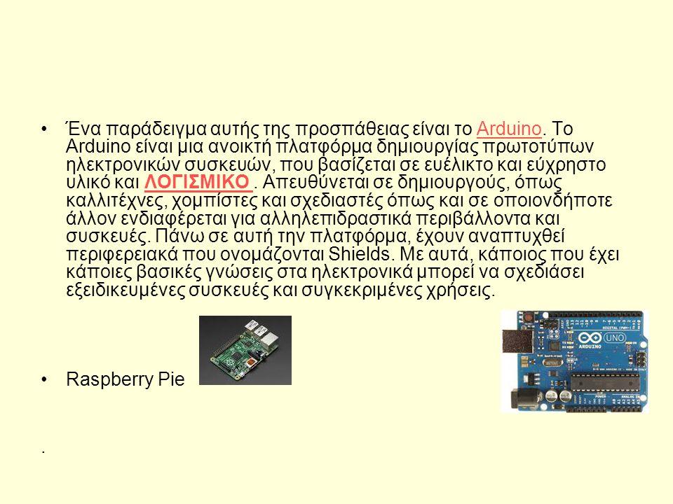 Ένα παράδειγμα αυτής της προσπάθειας είναι το Arduino.
