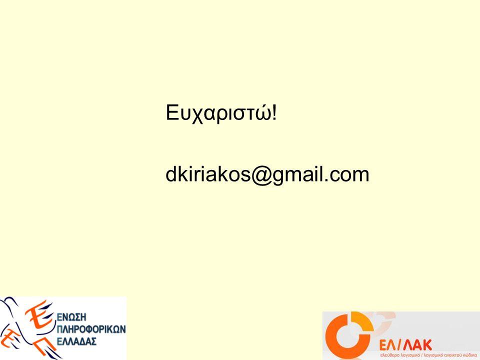 Ευχαριστώ! dkiriakos@gmail.com