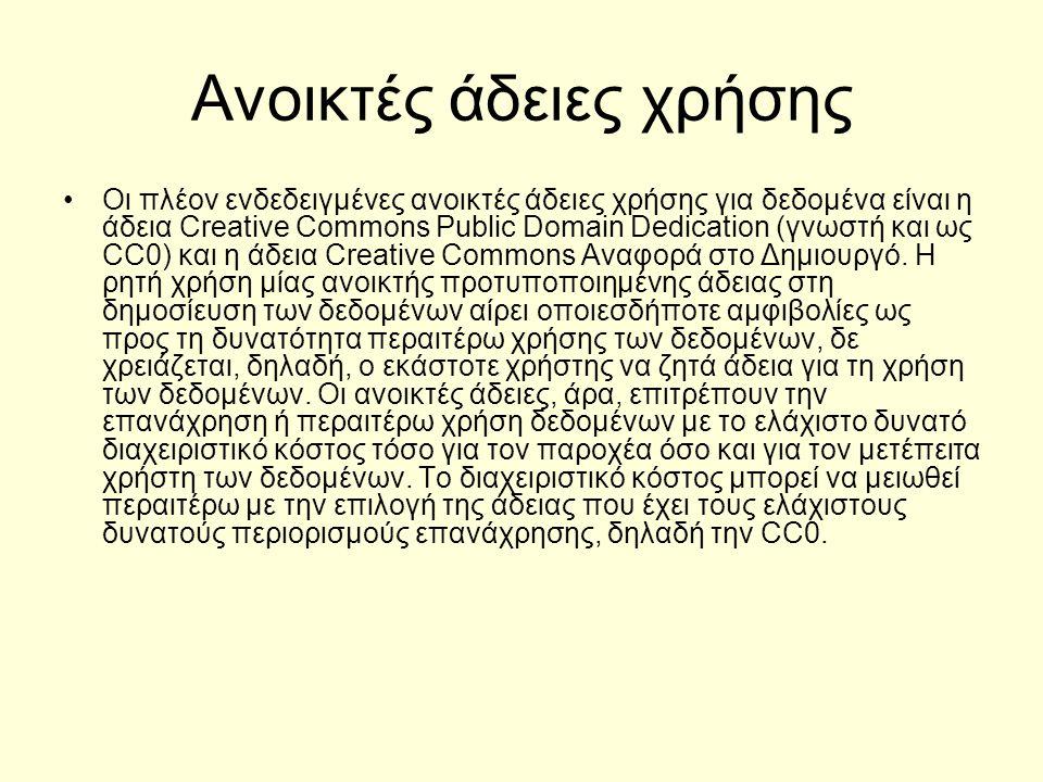 Ανοικτές άδειες χρήσης Οι πλέον ενδεδειγμένες ανοικτές άδειες χρήσης για δεδομένα είναι η άδεια Creative Commons Public Domain Dedication (γνωστή και ως CC0) και η άδεια Creative Commons Αναφορά στο Δημιουργό.