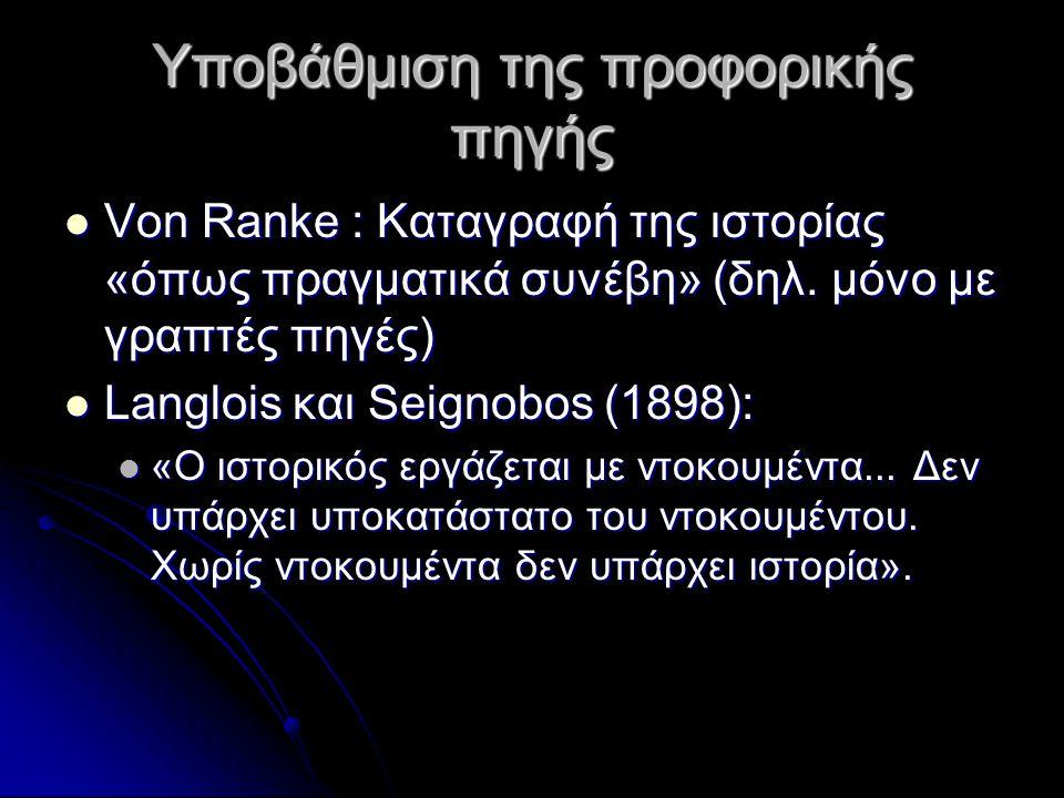 Υποβάθμιση της προφορικής πηγής Von Ranke : Καταγραφή της ιστορίας «όπως πραγματικά συνέβη» (δηλ. μόνο με γραπτές πηγές) Von Ranke : Καταγραφή της ιστ