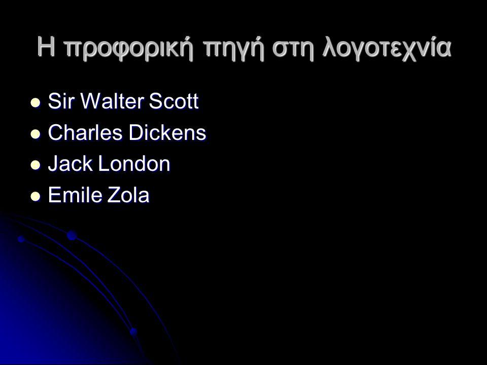 Η προφορική πηγή στη λογοτεχνία Sir Walter Scott Sir Walter Scott Charles Dickens Charles Dickens Jack London Jack London Emile Zola Emile Zola