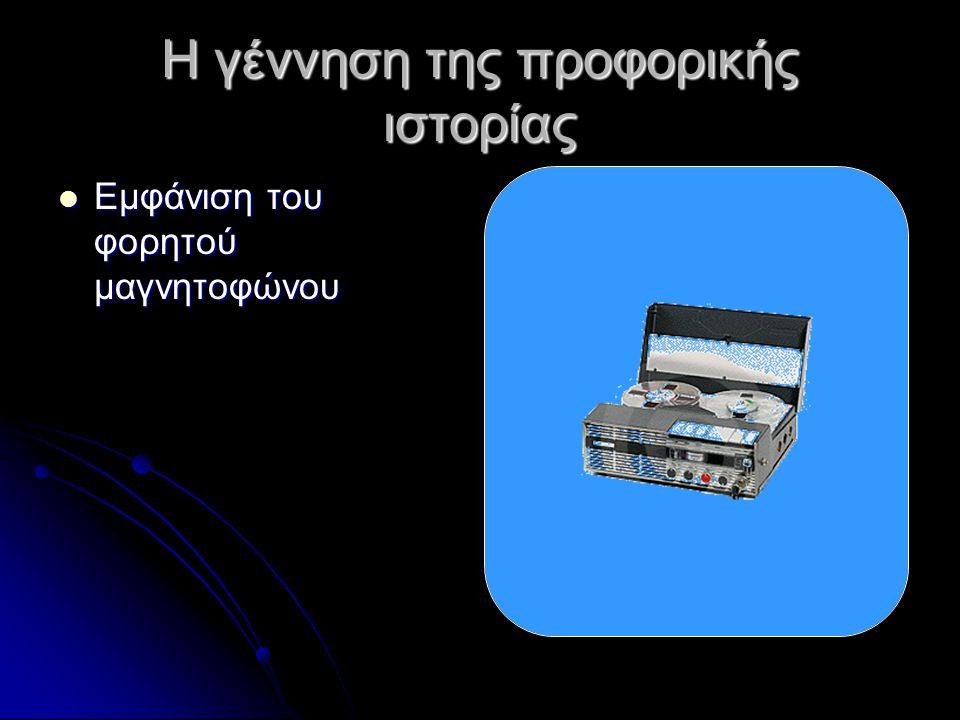 Η γέννηση της προφορικής ιστορίας Εμφάνιση του φορητού μαγνητοφώνου Εμφάνιση του φορητού μαγνητοφώνου