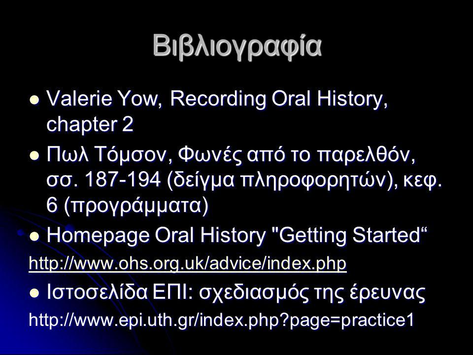 Βιβλιογραφία Valerie Yow, Recording Oral History, chapter 2 Valerie Yow, Recording Oral History, chapter 2 Πωλ Τόμσον, Φωνές από το παρελθόν, σσ. 187-