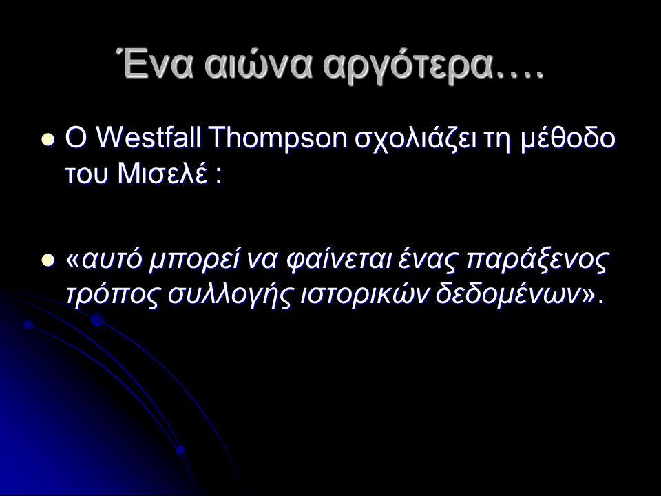 Ένα αιώνα αργότερα…. Ο Westfall Thompson σχολιάζει τη μέθοδο του Μισελέ : Ο Westfall Thompson σχολιάζει τη μέθοδο του Μισελέ : «αυτό μπορεί να φαίνετα