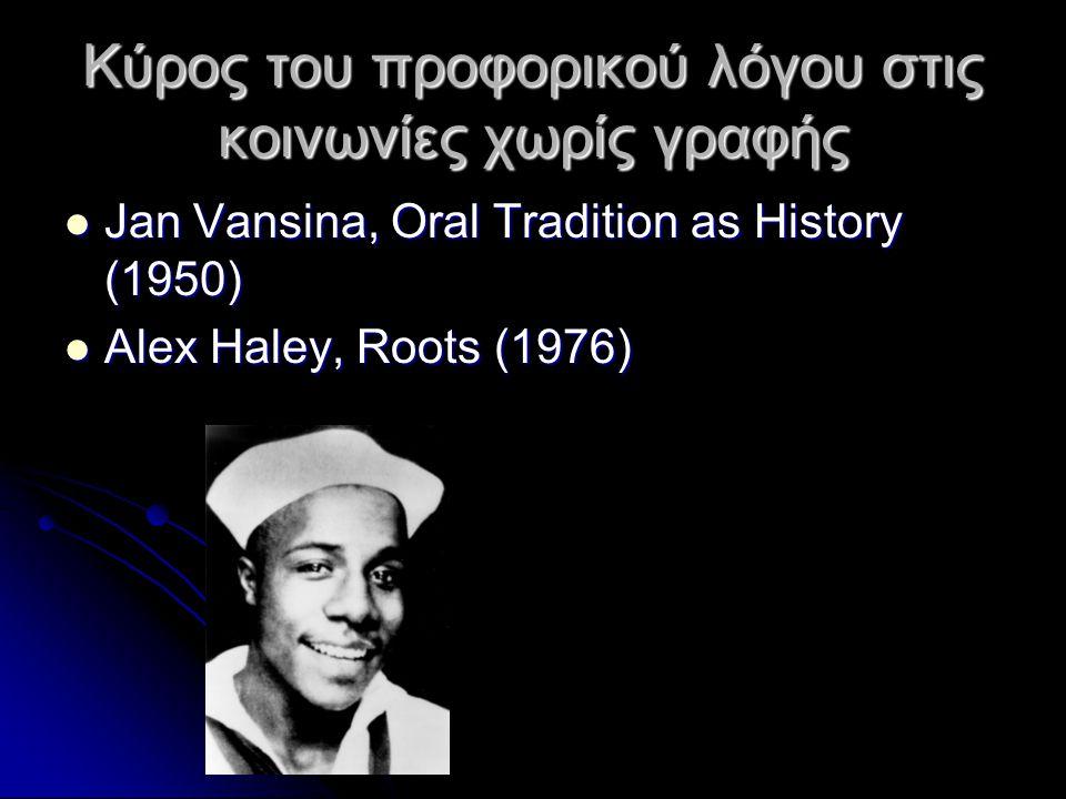 Κύρος του προφορικού λόγου στις κοινωνίες χωρίς γραφής Jan Vansina, Oral Tradition as History (1950) Jan Vansina, Oral Tradition as History (1950) Ale