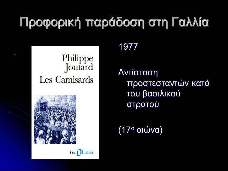 Προφορική παράδοση στη Γαλλία 1977 Αντίσταση προστεσταντών κατά του βασιλικού στρατού (17 ο αιώνα) -