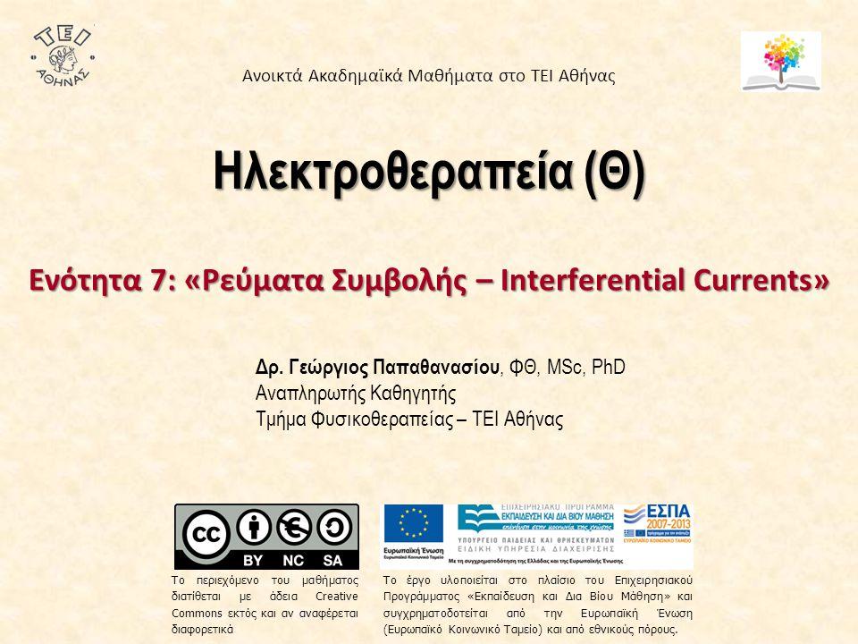 Ηλεκτροθεραπεία (Θ) Ενότητα 7: «Ρεύματα Συμβολής – Interferential Currents» Δρ.