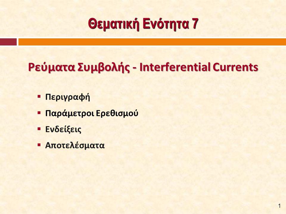 Θεματική Ενότητα 7 Ρεύματα Συμβολής - Interferential Currents  Περιγραφή  Παράμετροι Ερεθισμού  Ενδείξεις  Αποτελέσματα 1
