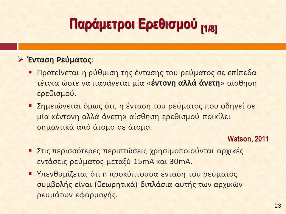 Παράμετροι Ερεθισμού [1/8]  Ένταση Ρεύματος:  Προτείνεται η ρύθμιση της έντασης του ρεύματος σε επίπεδα τέτοια ώστε να παράγεται μία «έντονη αλλά άνετη» αίσθηση ερεθισμού.