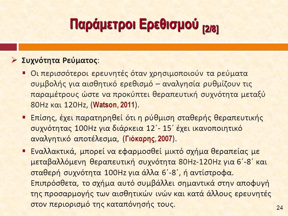 Παράμετροι Ερεθισμού [2/8]  Συχνότητα Ρεύματος:  Οι περισσότεροι ερευνητές όταν χρησιμοποιούν τα ρεύματα συμβολής για αισθητικό ερεθισμό – αναλγησία ρυθμίζουν τις παραμέτρους ώστε να προκύπτει θεραπευτική συχνότητα μεταξύ 80Hz και 120Hz, ( Watson, 2011 ).