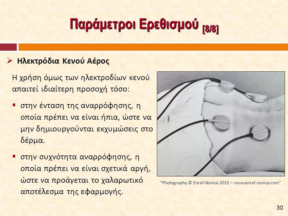 Παράμετροι Ερεθισμού [8/8]  Ηλεκτρόδια Κενού Αέρος Η χρήση όμως των ηλεκτροδίων κενού απαιτεί ιδιαίτερη προσοχή τόσο:  στην ένταση της αναρρόφησης, η οποία πρέπει να είναι ήπια, ώστε να μην δημιουργούνται εκχυμώσεις στο δέρμα.