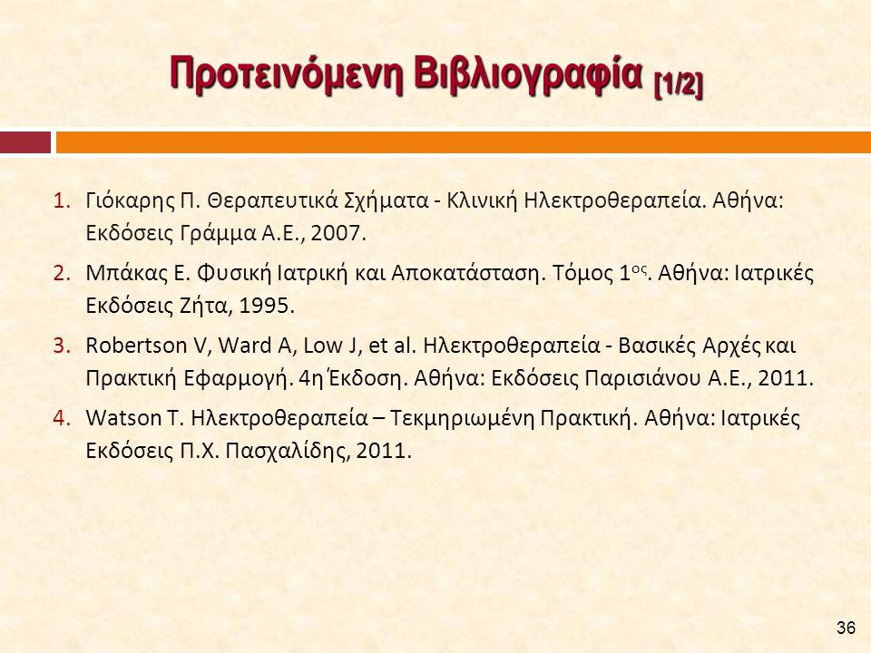 Προτεινόμενη Βιβλιογραφία [1/2] 1.Γιόκαρης Π.Θεραπευτικά Σχήματα - Κλινική Ηλεκτροθεραπεία.