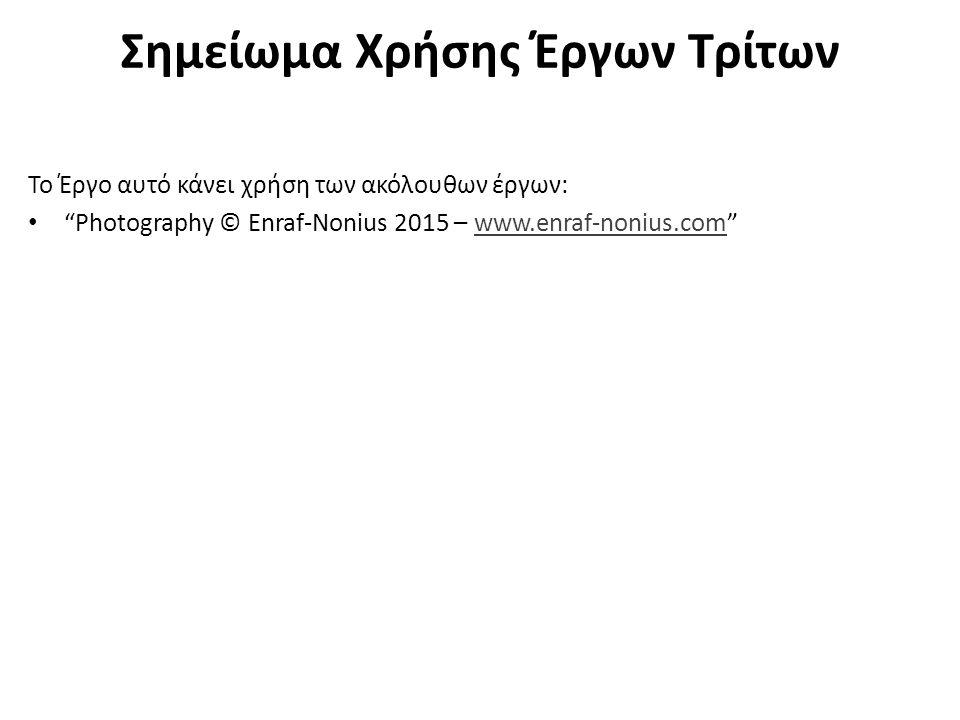 Σημείωμα Χρήσης Έργων Τρίτων Το Έργο αυτό κάνει χρήση των ακόλουθων έργων: Photography © Enraf-Nonius 2015 – www.enraf-nonius.com www.enraf-nonius.com