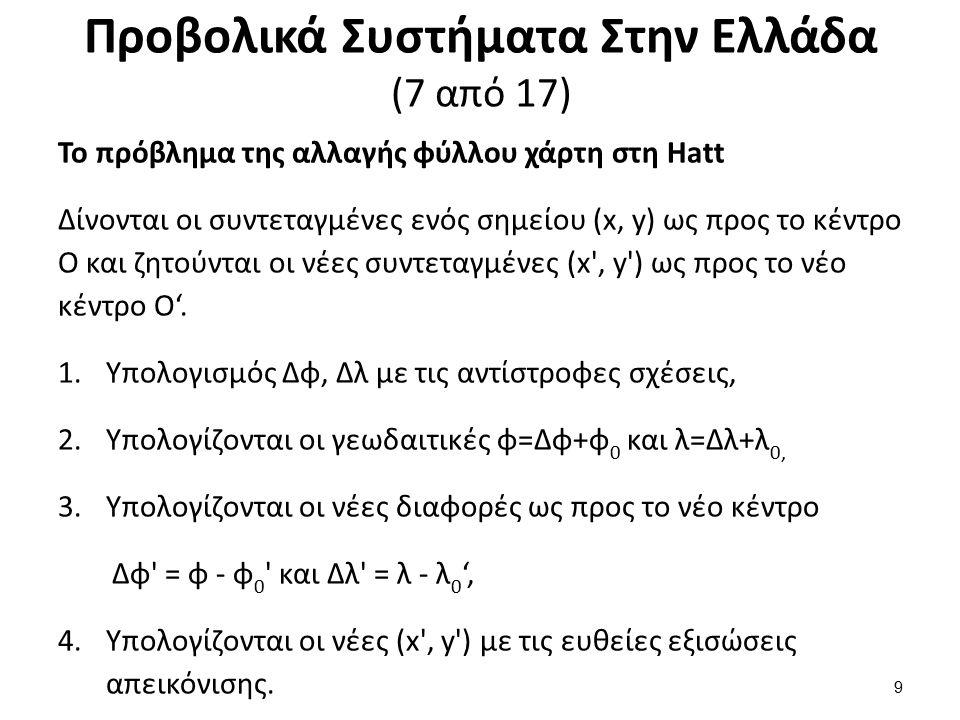 Προβολικά Συστήματα Στην Ελλάδα (7 από 17) Το πρόβλημα της αλλαγής φύλλου χάρτη στη Hatt Δίνονται οι συντεταγμένες ενός σημείου (x, y) ως προς το κέντ