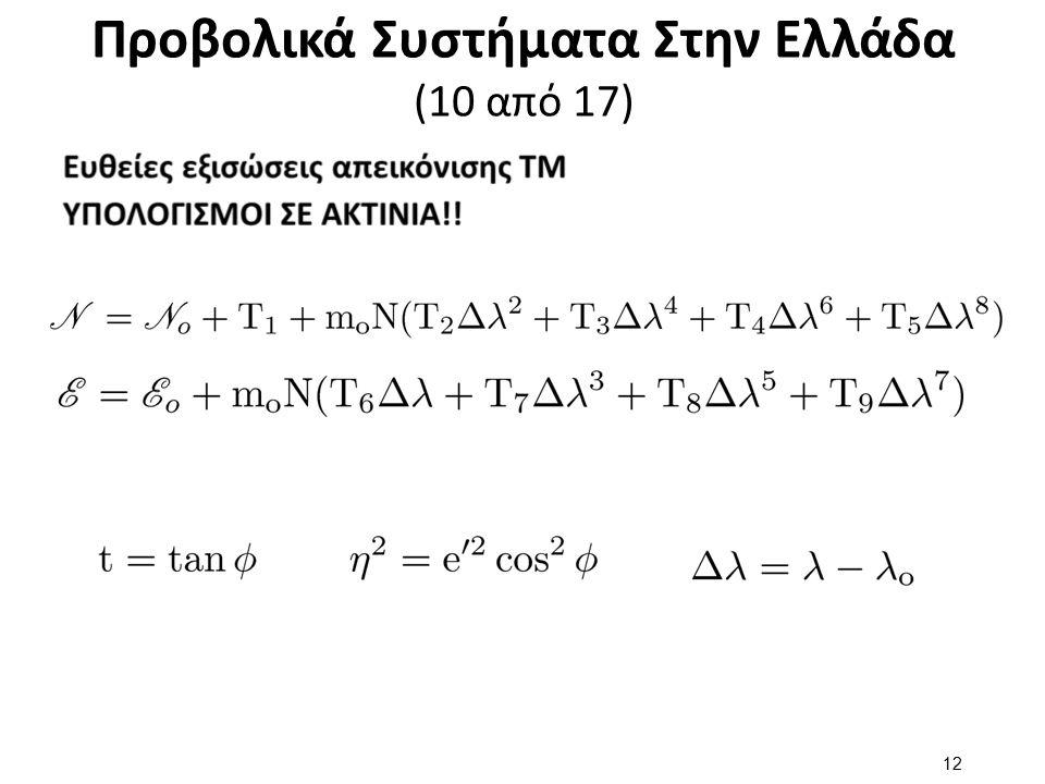 Προβολικά Συστήματα Στην Ελλάδα (10 από 17) 12