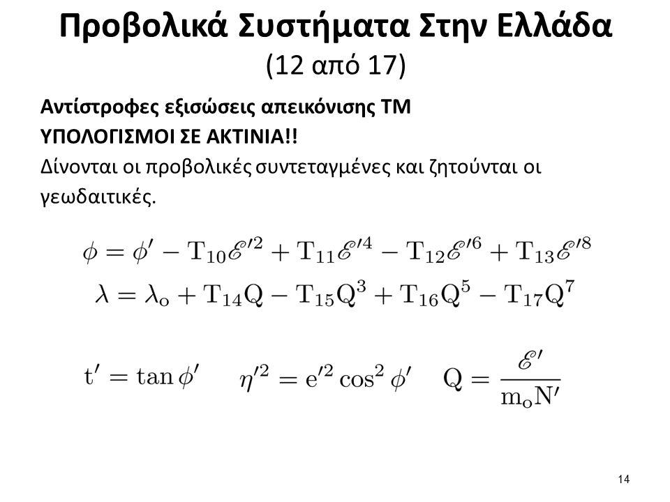 Προβολικά Συστήματα Στην Ελλάδα (12 από 17) 14