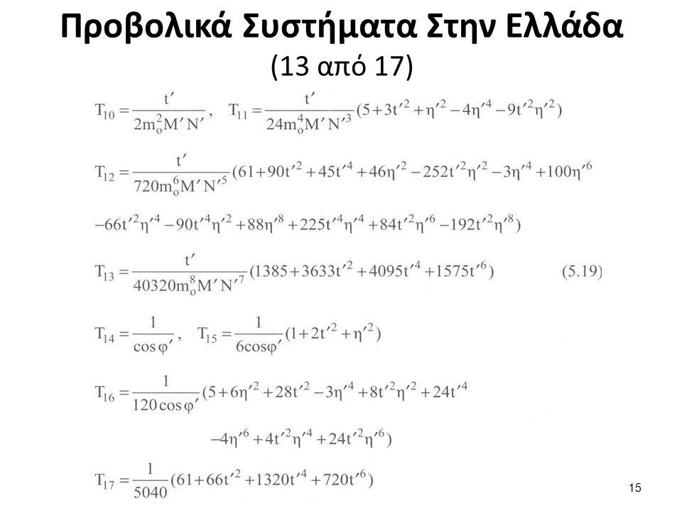 Προβολικά Συστήματα Στην Ελλάδα (13 από 17) 15