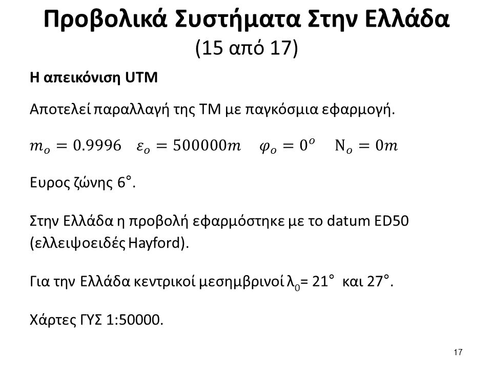 Προβολικά Συστήματα Στην Ελλάδα (15 από 17) 17