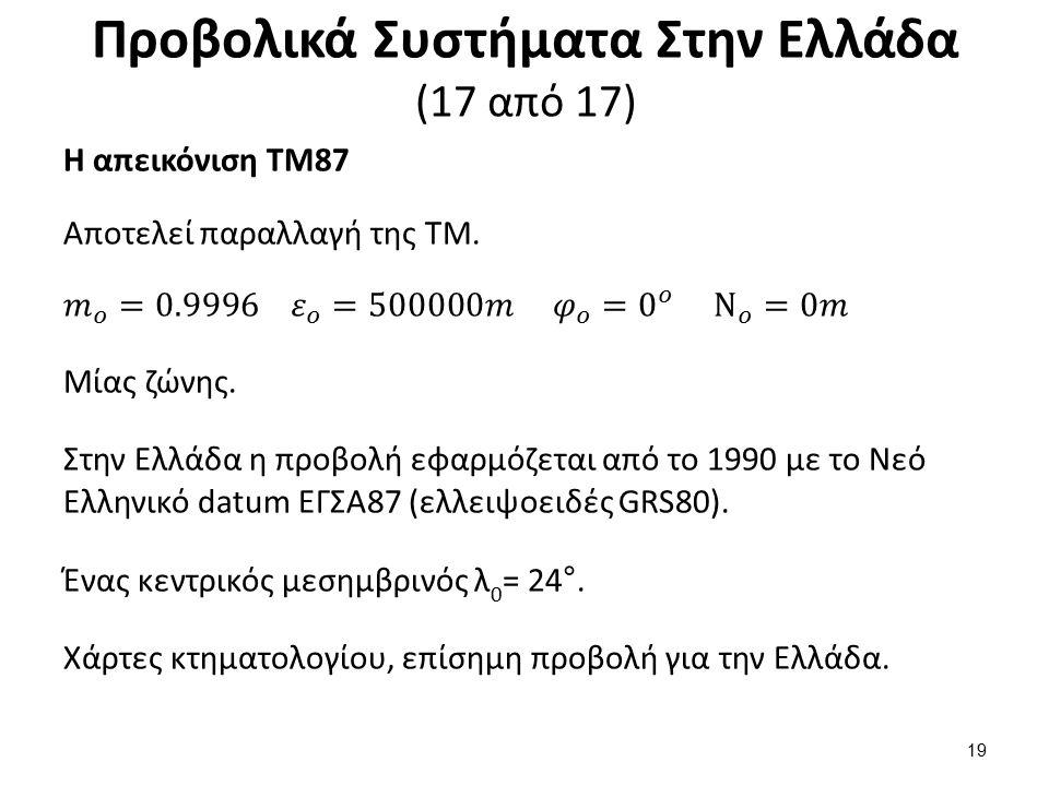 Προβολικά Συστήματα Στην Ελλάδα (17 από 17) 19