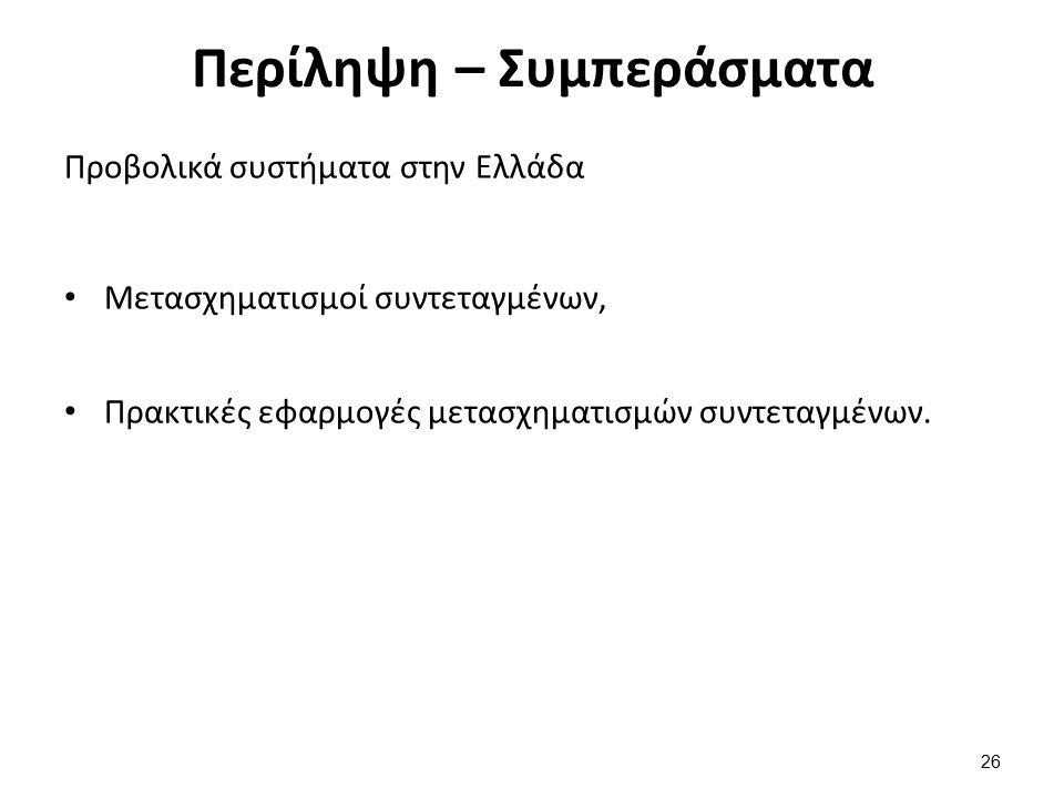Περίληψη – Συμπεράσματα Προβολικά συστήματα στην Ελλάδα Μετασχηματισμοί συντεταγμένων, Πρακτικές εφαρμογές μετασχηματισμών συντεταγμένων. 26