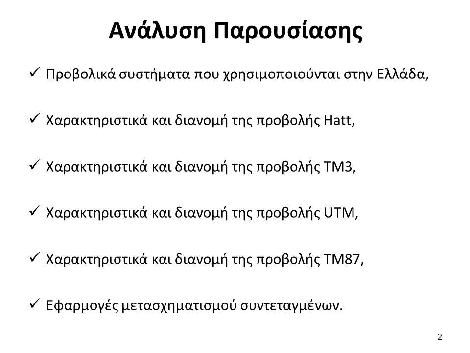 Ανάλυση Παρουσίασης Προβολικά συστήματα που χρησιμοποιούνται στην Ελλάδα, Χαρακτηριστικά και διανομή της προβολής Hatt, Χαρακτηριστικά και διανομή της