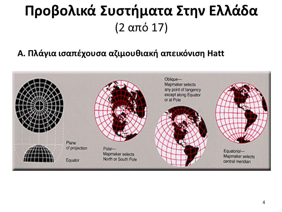 Προβολικά Συστήματα Στην Ελλάδα (2 από 17) Α. Πλάγια ισαπέχουσα αζιμουθιακή απεικόνιση Hatt 4