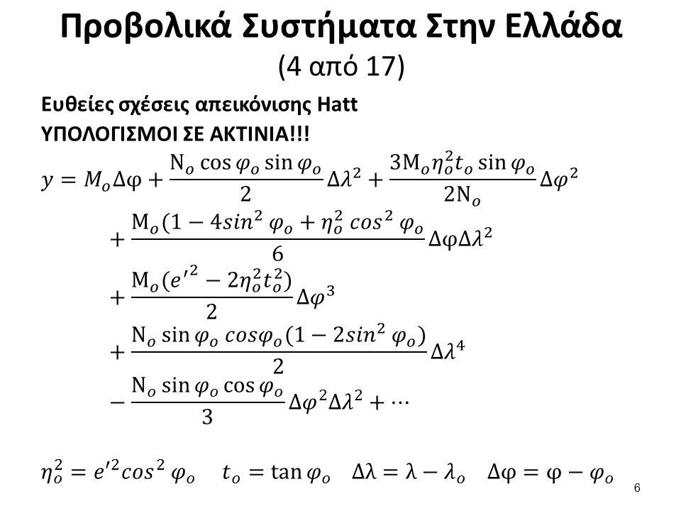 Προβολικά Συστήματα Στην Ελλάδα (4 από 17) 6