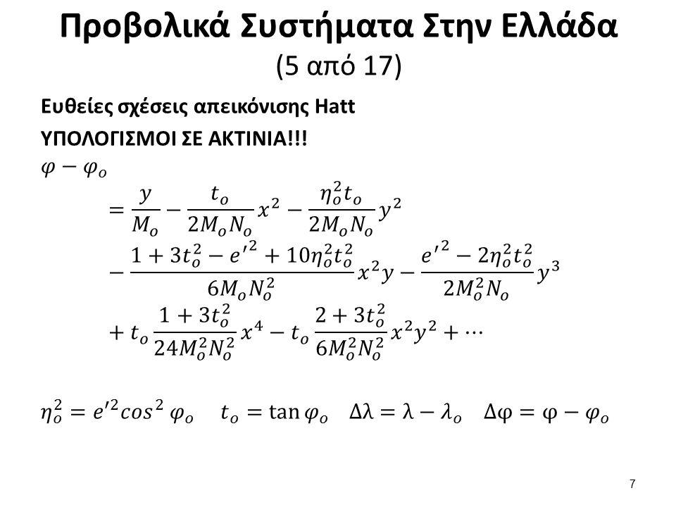 Προβολικά Συστήματα Στην Ελλάδα (5 από 17) 7