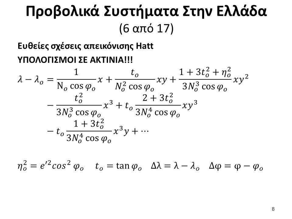 Προβολικά Συστήματα Στην Ελλάδα (6 από 17) 8