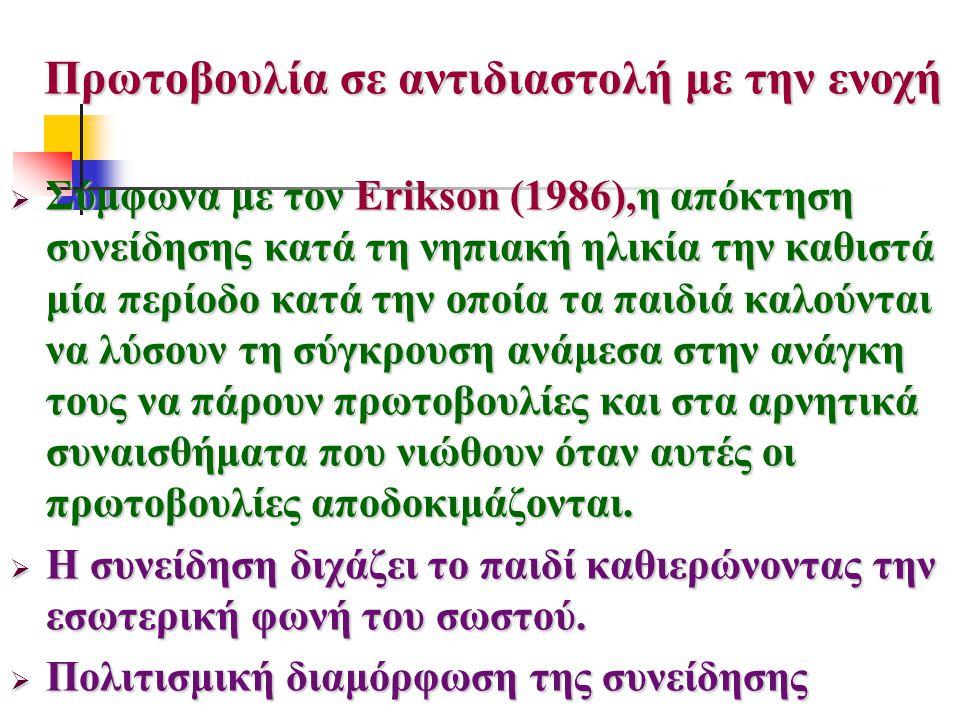  Σύμφωνα με τον Erikson (1986),η απόκτηση συνείδησης κατά τη νηπιακή ηλικία την καθιστά μία περίοδο κατά την οποία τα παιδιά καλούνται να λύσουν τη σ