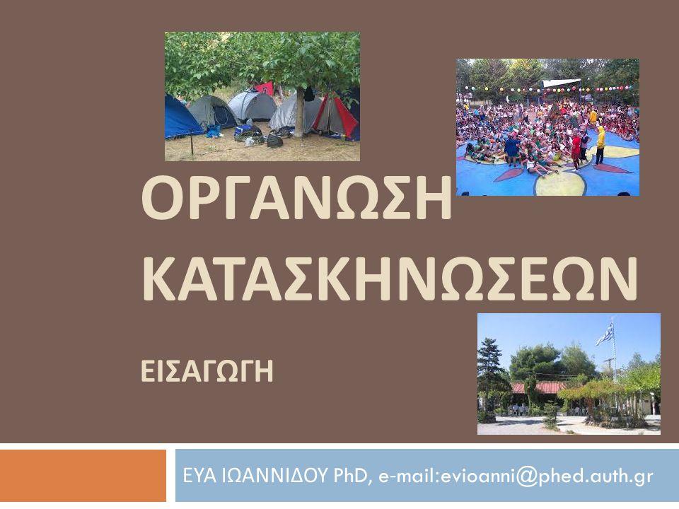 ΟΡΓΑΝΩΣΗ ΚΑΤΑΣΚΗΝΩΣΕΩΝ ΕΙΣΑΓΩΓΗ ΕΥΑ ΙΩΑΝΝΙΔΟΥ PhD, e-mail:evioanni@phed.auth.gr