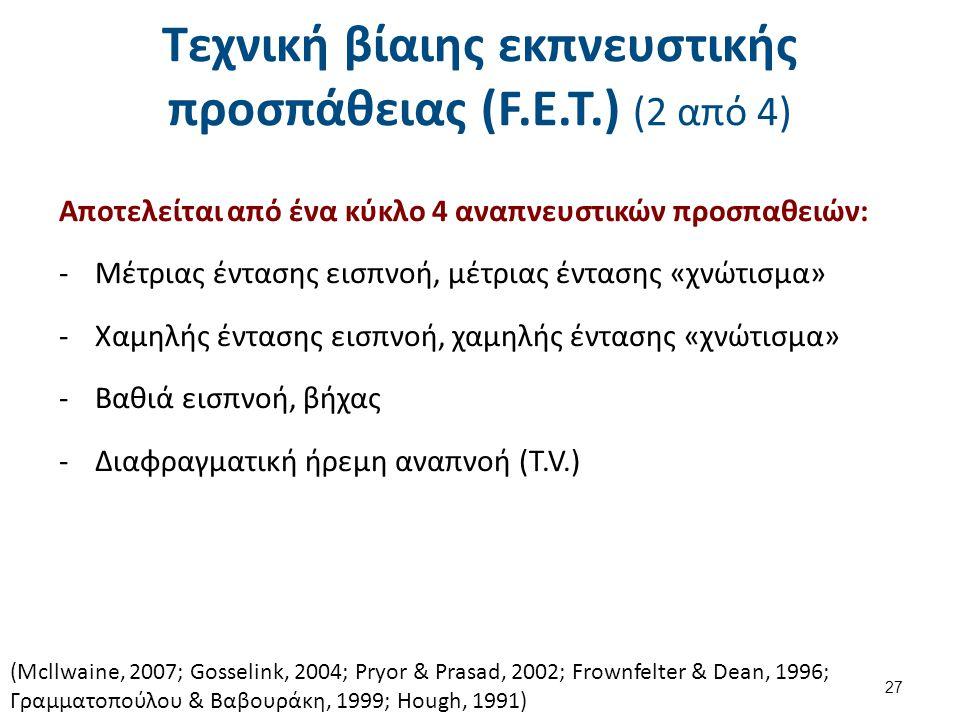 Τεχνική βίαιης εκπνευστικής προσπάθειας (F.E.T.) (2 από 4) Αποτελείται από ένα κύκλο 4 αναπνευστικών προσπαθειών: ‐Μέτριας έντασης εισπνοή, μέτριας έν