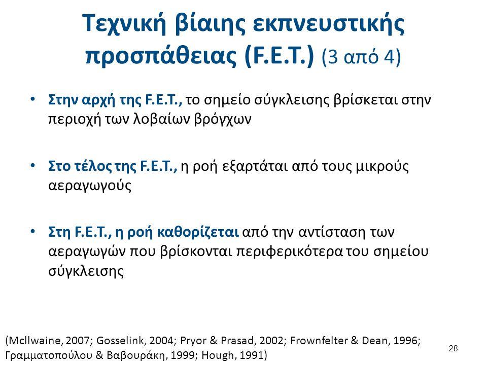 Τεχνική βίαιης εκπνευστικής προσπάθειας (F.E.T.) (3 από 4) Στην αρχή της F.E.T., το σημείο σύγκλεισης βρίσκεται στην περιοχή των λοβαίων βρόγχων Στο τ