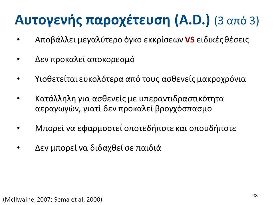 Αυτογενής παροχέτευση (A.D.) (3 από 3) 38 Αποβάλλει μεγαλύτερο όγκο εκκρίσεων VS ειδικές θέσεις Δεν προκαλεί αποκορεσμό Υιοθετείται ευκολότερα από του
