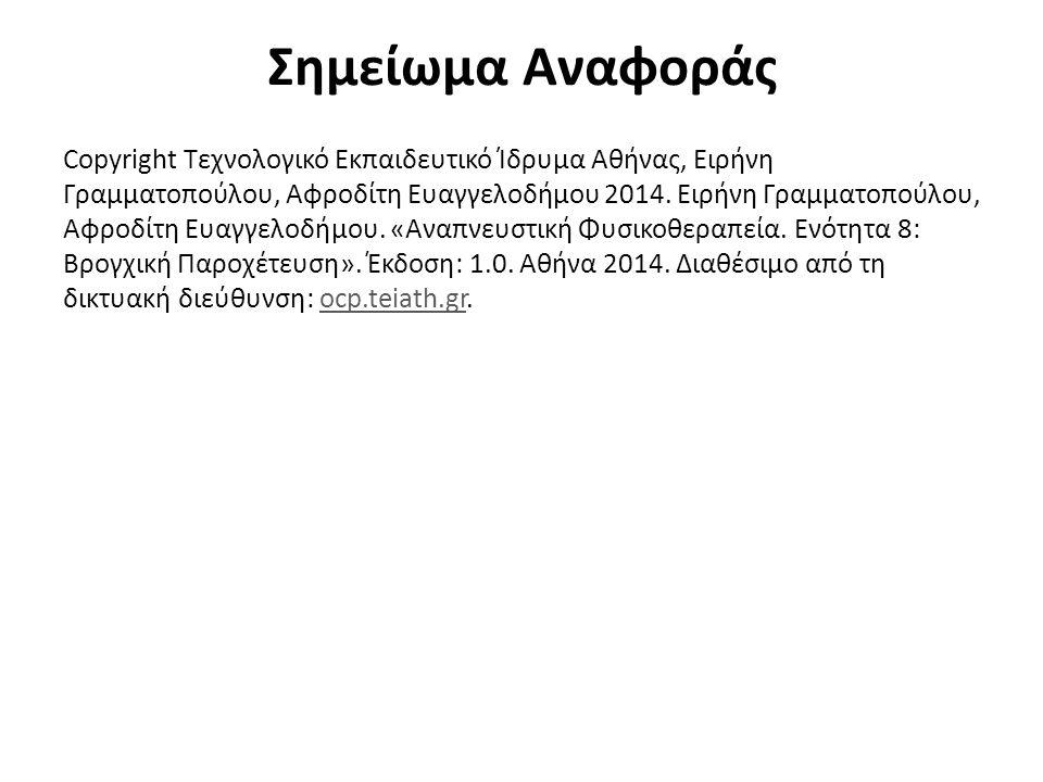 Σημείωμα Αναφοράς Copyright Τεχνολογικό Εκπαιδευτικό Ίδρυμα Αθήνας, Ειρήνη Γραμματοπούλου, Αφροδίτη Ευαγγελοδήμου 2014. Ειρήνη Γραμματοπούλου, Αφροδίτ