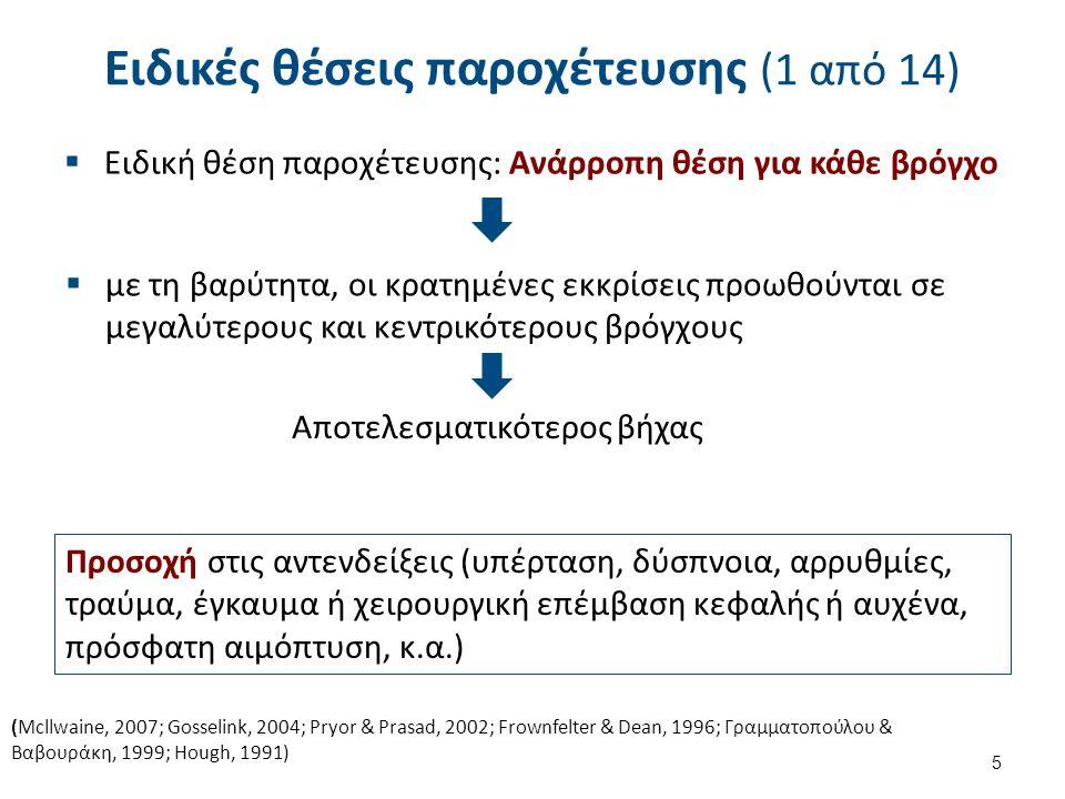 Ειδικές θέσεις παροχέτευσης (12 από 14) Θέση παροχέτευσης των 2 οπίσθιων βασικών κλάδων των κάτω λοβαίων (Γραμματοπούλου & Βαβουράκη, 1999) 16
