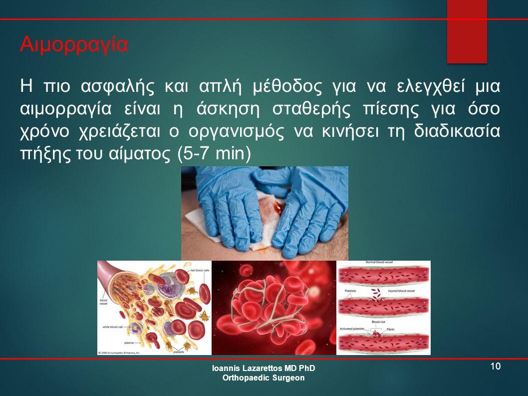 10 Αιμορραγία Ioannis Lazarettos MD PhD Orthopaedic Surgeon H πιο ασφαλής και απλή μέθοδος για να ελεγχθεί μια αιμορραγία είναι η άσκηση σταθερής πίεσ