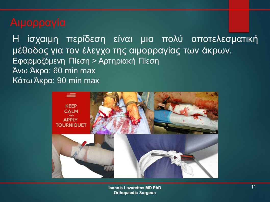 11 Αιμορραγία Ioannis Lazarettos MD PhD Orthopaedic Surgeon Η ίσχαιμη περίδεση είναι μια πολύ αποτελεσματική μέθοδος για τον έλεγχο της αιμορραγίας τω