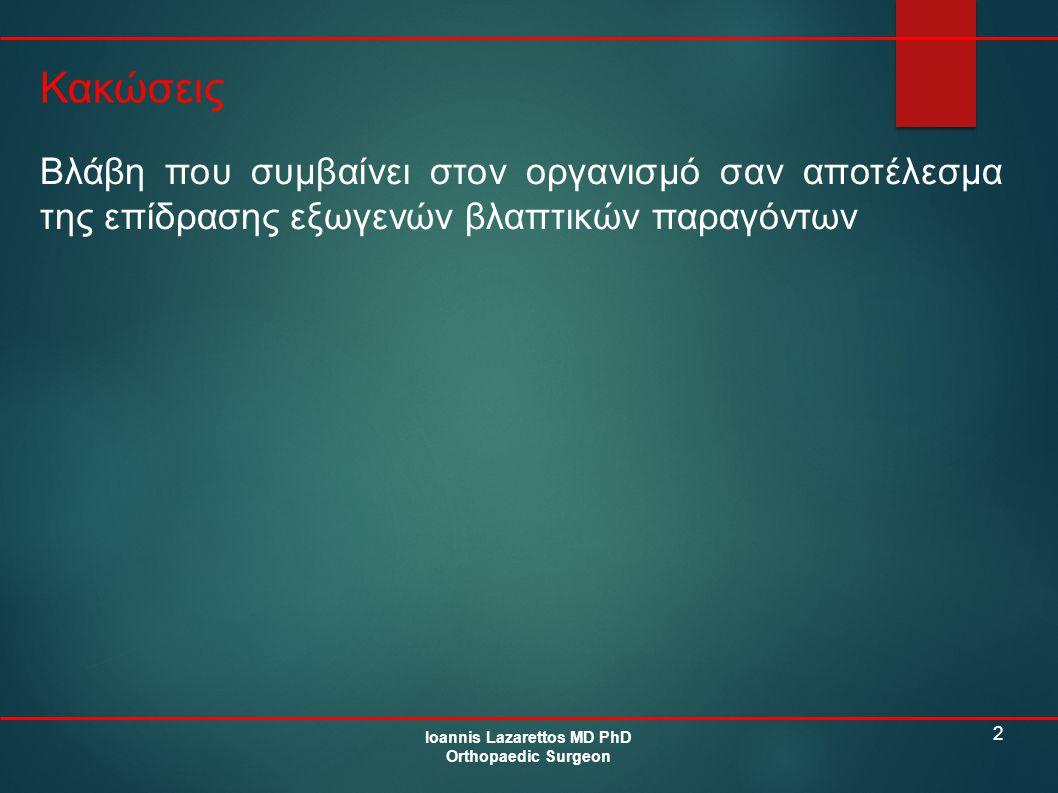 2 Κακώσεις Ioannis Lazarettos MD PhD Orthopaedic Surgeon Βλάβη που συμβαίνει στον οργανισμό σαν αποτέλεσμα της επίδρασης εξωγενών βλαπτικών παραγόντων