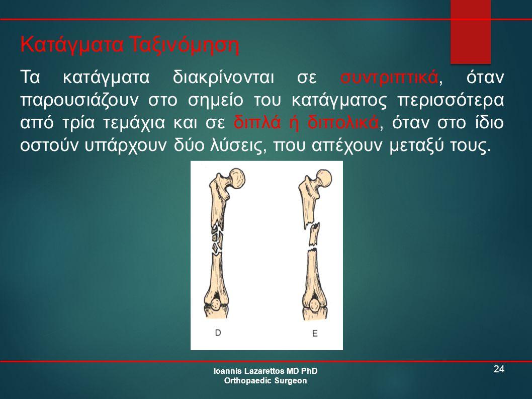 24 Κατάγματα Ταξινόμηση Ioannis Lazarettos MD PhD Orthopaedic Surgeon Τα κατάγματα διακρίνονται σε συντριπτικά, όταν παρουσιάζουν στο σημείο του κατάγ