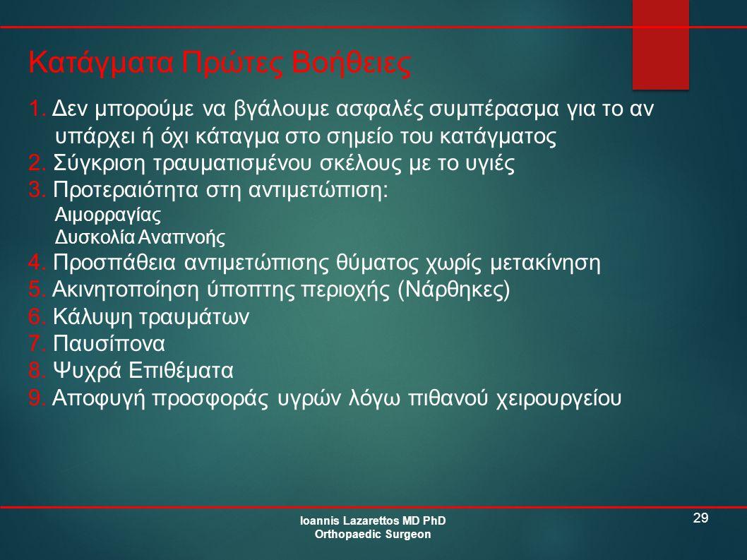 29 Κατάγματα Πρώτες Βοήθειες Ioannis Lazarettos MD PhD Orthopaedic Surgeon 1. Δεν μπορούμε να βγάλουμε ασφαλές συμπέρασμα για το αν υπάρχει ή όχι κάτα