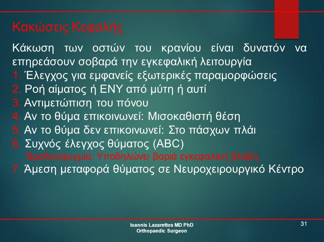 31 Κακώσεις Κεφαλής Ioannis Lazarettos MD PhD Orthopaedic Surgeon Κάκωση των οστών του κρανίου είναι δυνατόν να επηρεάσουν σοβαρά την εγκεφαλική λειτο