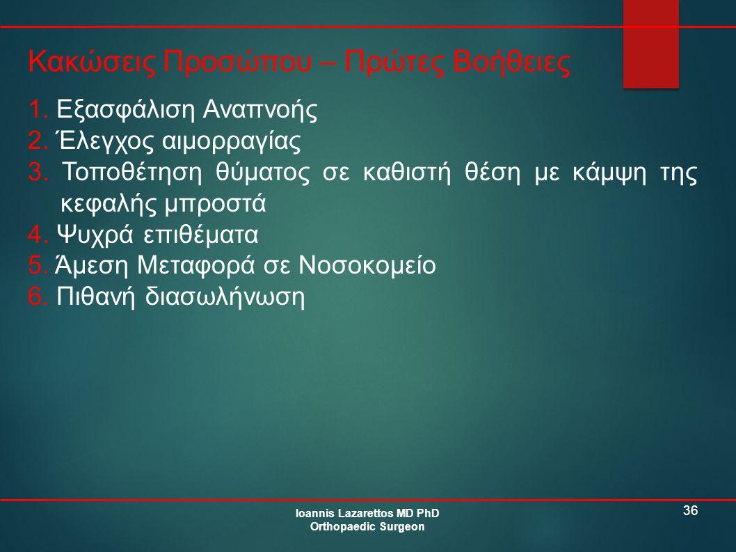 36 Κακώσεις Προσώπου – Πρώτες Βοήθειες Ioannis Lazarettos MD PhD Orthopaedic Surgeon 1. Εξασφάλιση Αναπνοής 2. Έλεγχος αιμορραγίας 3. Τοποθέτηση θύματ