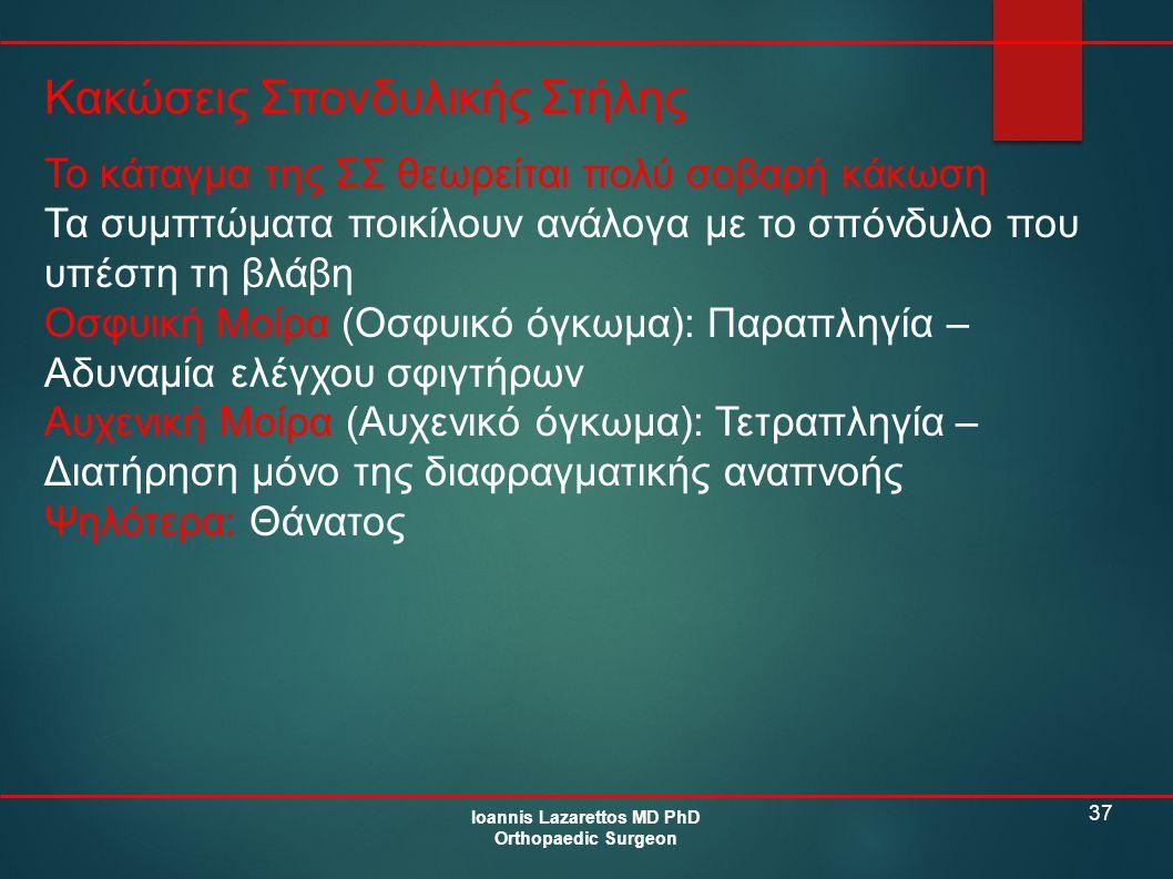 37 Κακώσεις Σπονδυλικής Στήλης Ioannis Lazarettos MD PhD Orthopaedic Surgeon Το κάταγμα της ΣΣ θεωρείται πολύ σοβαρή κάκωση Τα συμπτώματα ποικίλουν αν
