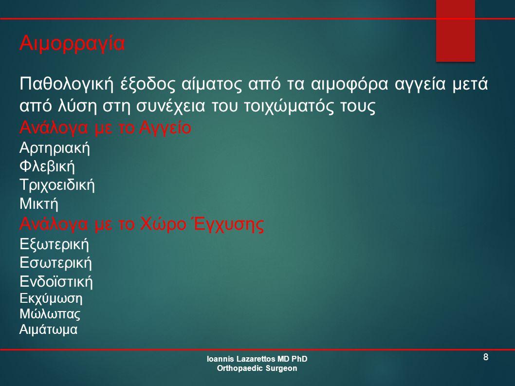 8 Αιμορραγία Ioannis Lazarettos MD PhD Orthopaedic Surgeon Παθολογική έξοδος αίματος από τα αιμοφόρα αγγεία μετά από λύση στη συνέχεια του τοιχώματός